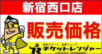 新宿西口店 販売価格