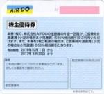 AIR DO(エアドゥ)株主優待券 <2016年10月1日〜2017年9月30日期限>