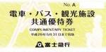 富士急電車・バス・観光施設共通優待券 17年5月31日期限