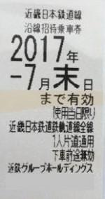 近鉄株主優待乗車券 2017年7月末期限