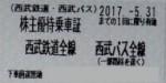 西武鉄道株主優待乗車証(切符タイプ)  2017年11月30日期限