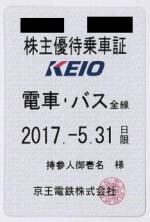 京王電鉄株主優待乗車証(定期型)電車バス全線(2017/5/31期限)