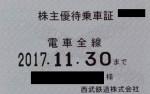 西武鉄道株主優待乗車証(定期型)電車バス全線2017年11月30日期限