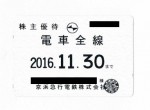 京浜急行(京急)株主(定期型)電車全線(17/11/30迄)