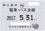 京浜急行(京急)株主優待乗車証(定期型)電車バス全線(2017/5/31期限)