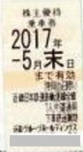 近鉄株主優待乗車券 2017年5月末期限