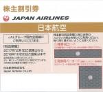 JAL(日本航空)株主優待券 <2017年12月1日〜2018年11月30日期限>