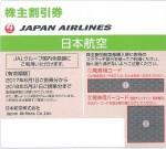 JAL(日本航空)株主優待券 <2017年6月1日〜2018年5月31日期限>