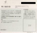 SFJ(スターフライヤー)株主優待券 <2017年6月1日〜2017年11月30日期限>
