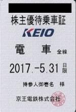 京王電鉄株主優待乗車証(定期型)電車全線(2017/5/31期限)