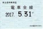 京成電鉄株主優待乗車証(定期型)電車全線(2017/5/31期限)