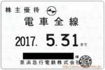 京浜急行(京急)株主優待乗車証(定期型)電車全線(2017/5/31期限)