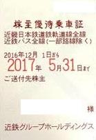 近畿日本鉄道(近鉄)株主優待乗車証(定期型)電車バス全線(2017/5/31期限)