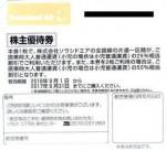 SNJ(ソラシドエア)株主優待券 <2016年9月1日〜2017年8月31日期限>