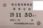 伊豆箱根鉄道株主優待乗車証(定期型)電車全線2017年11月30日期限