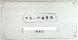 阪急阪神ホールディングス 株主優待冊子(未使用)