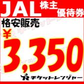 JAL株主優待券 格安販売¥3,350