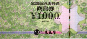 全国百貨店共通商品券 1,000円券