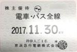 京浜急行(京急)株主優待乗車証(定期型)電車バス全線2017年11月30日期限