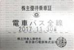 東急電鉄株主優待乗車証(定期型)電車バス全線2017年11月30日期限