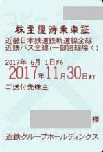 近畿日本鉄道(近鉄)株主優待乗車証(定期型)電車バス全線2017年11月30日期限