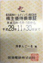 阪急電鉄株主優待乗車証(定期型)電車全線2017年11月30日期限