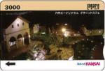 阪急電鉄ラガールカード 3000円券