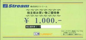 ストリーム(ECカレント・エックスワン)株主優待券 1000円券