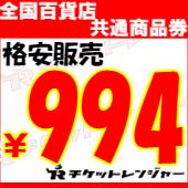 全国百貨店共通商品券 格安販売¥994