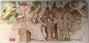 ミリオンギフトカード 500円券