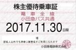 小田急電鉄株主優待乗車証(定期型)電車バス全線2017年11月30日期限