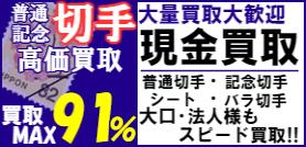 普通 記念切手高価買取買取MAX91%