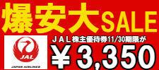 爆安大SALE JAL株主優待券11/30期限が¥3,400