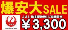 爆安大SALE JAL株主優待券11/30期限が¥3,300