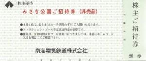 南海電鉄株主優待 みさき公園招待券 3枚組