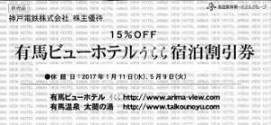 有馬ビューホテルうらら宿泊15%割引券(神戸電鉄株主優待券)
