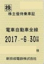 新京成電鉄株主優待乗車証 2017年6月30日期限