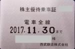 西武鉄道株主優待乗車証(定期型)電車全線2017年11月30日期限