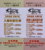 有馬温泉太閤の湯 割引券(神戸電鉄株主優待券)