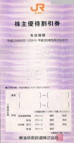 JR東海株主優待券 <2017年6月1日〜2018年5月31日期限>