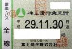 富士急行株主優待乗車証(定期型)電車バス全線2017年11月30日期限