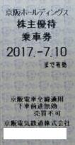 京阪電鉄株主優待乗車券 有効期限2017年7月10日