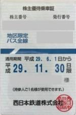 西日本鉄道(西鉄)株主優待乗車証(定期型)地区限定バス全線2017年11月30日期限