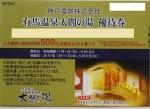 有馬温泉太閤の湯 優待券(神戸電鉄株主優待券)