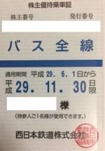 西日本鉄道(西鉄)株主優待乗車証(定期型)バス全線2017年11月30日期限