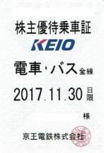京王電鉄株主優待乗車証(定期型)電車バス全線2017年11月30日期限