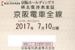 京阪電鉄株主優待乗車証(定期型)電車全線(2017/7/10期限)