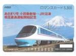 ロマンスカード 5000円券