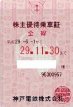 神戸電鉄株主優待乗車証(定期型)電車全線2017年11月30日期限