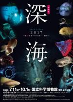 20170711-shinkai